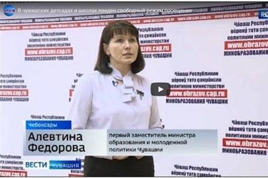 В чувашских детсадах и школах введен свободный режим посещения, ГТРК Чувашия
