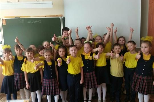 Школьники Чувашии приняли участие во Всероссийской акции Российского движения школьников, посвященной Дню Счастья