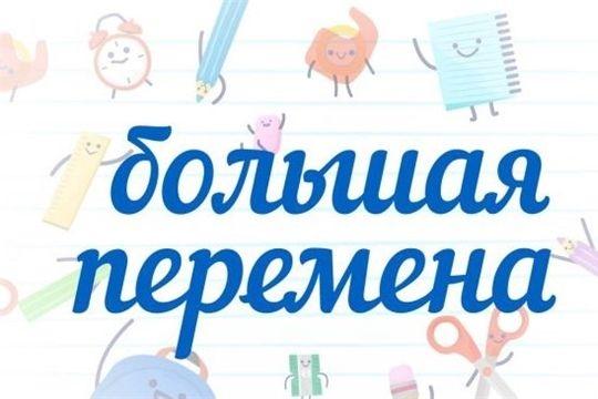 Сергей Кравцов: «Конкурс «Большая перемена» – шанс для школьников проявить себя, поддержать свою школу и свою страну»