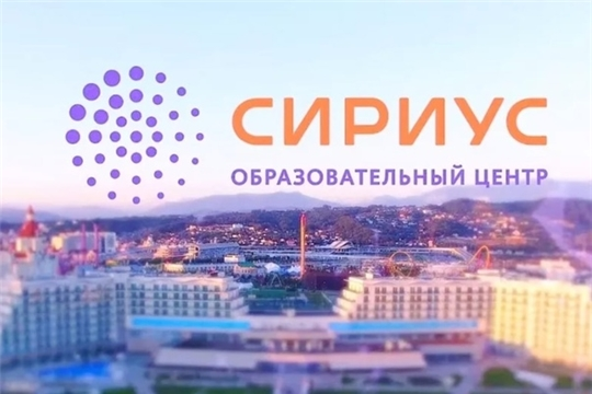 «Сириус» открыл для всех свою онлайн-платформу развития талантов