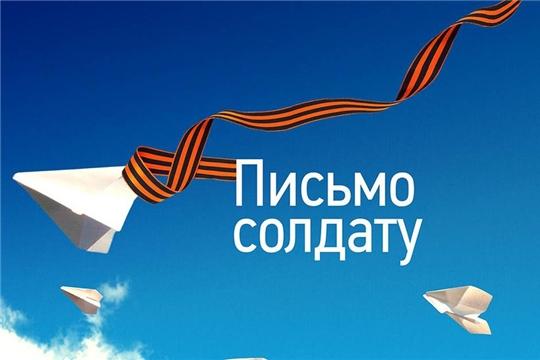 Школьники Чувашии участвуютво всероссийском конкурсе «Письмо солдату. О детях войны»