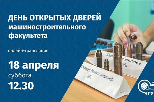 ЧГУ им. И.Н. Ульянова приглашает на День открытых дверей онлайн