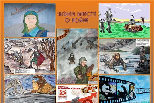 Более 450 работ поступило на республиканский дистанционный литературный конкурс «Читаем вместе о войне»