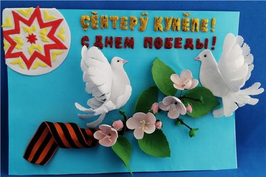 Школьники Чувашии изготовили 187 «Открыток Победы». Конкурс продолжается