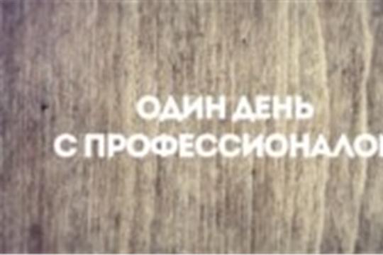 Один день с профессионалом. Выпуск 29.04.2020