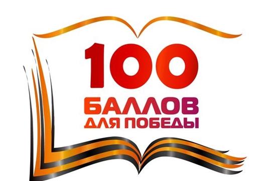 Чувашия присоединилась к Всероссийской акции «100 баллов для Победы»