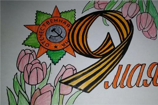 Более 450 открыток Победы отправили на конкурс школьники Чувашии. Работы принимаются до 9 мая