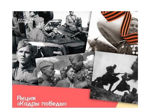 «Кадры Победы»: акция конкурса «Большая перемена» к 75-летию Победы в Великой Отечественной войне