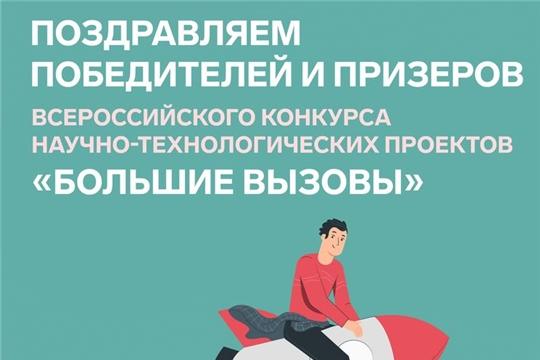Школьники Чувашии - победители и призеры всероссийского конкурса научно-технологических проектов «Большие вызовы»
