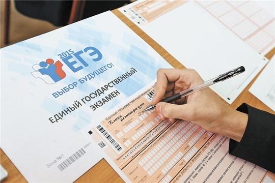 ЕГЭ в Чувашии начнется с пробных экзаменов 29 и 30 июня