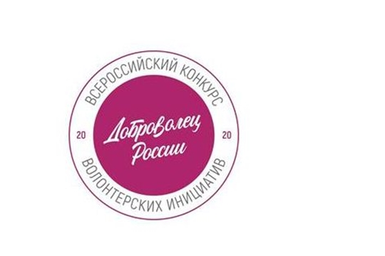 134 заявки направили жители Чувашии для участия во Всероссийском конкурсе «Доброволец России – 2020»