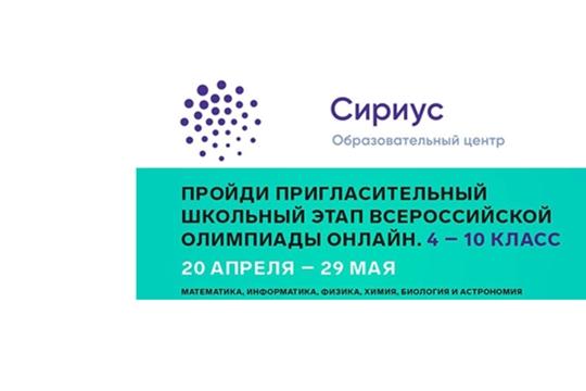 Чувашия в числе субъектов -лидеров Российской Федерации по участию школьников во Всероссийском Пригласительном школьном этапе олимпиады