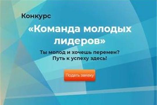 Вниманию участников конкурса «Команда молодых лидеров»!