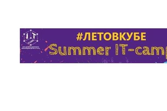 «IT-куб.Канаш» приглашает школьников Чувашии на летние дистанционные образовательные интенсивы