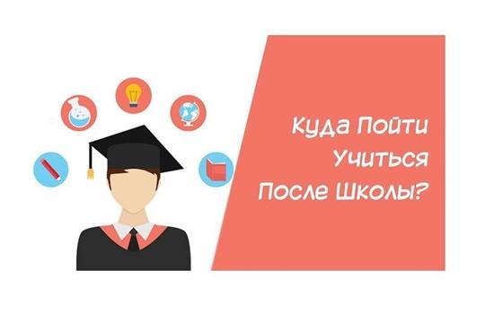 Российское движение школьников приглашает к участию в онлайн-встрече с ректорами вузов