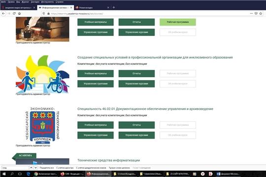 180 педагогов из 17 российских регионов прослушали курс по созданию по специальных условий в профессиональной организации для инклюзивного образования