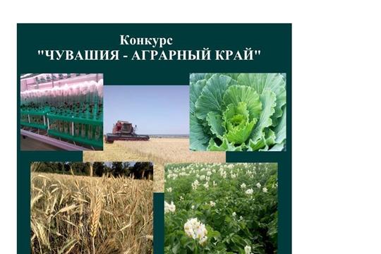 Школьников и студентов приглашаем принять участие в конкурсе «Чувашия – аграрный край»