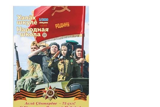 Вышел в свет третий номер журнала «Халăх шкулĕ – Народная школа»