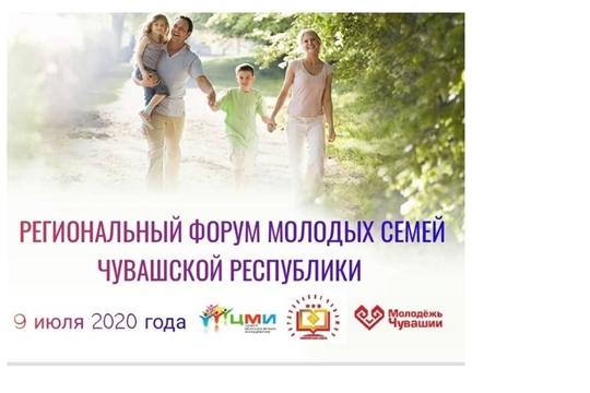 9 июля в Чувашии в режиме ВКС пройдет Региональный форум молодых семей