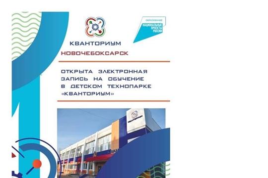 Стартовала электронная запись на обучение в Детском технопарке «Кванториум» г. Новочебоксарск