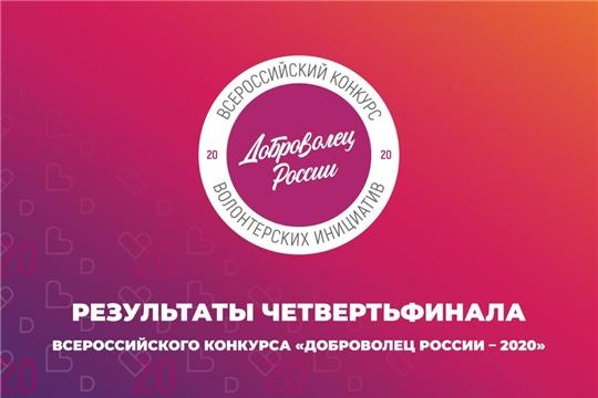 Стали известны результаты четвертьфинала  Всероссийского Конкурса «Доброволец России – 2020»