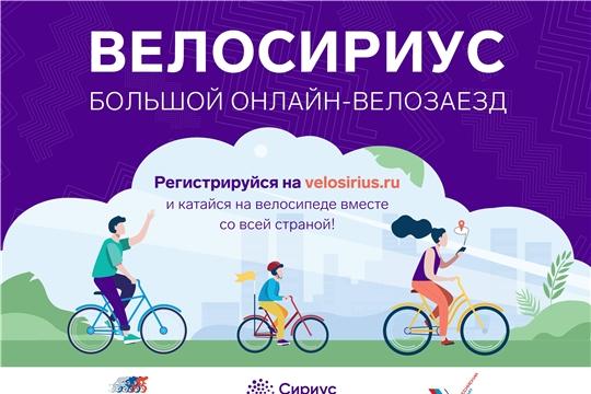 Приглашаем принять участие во Всероссийском онлайн-велозаезде «ВелоСириус»