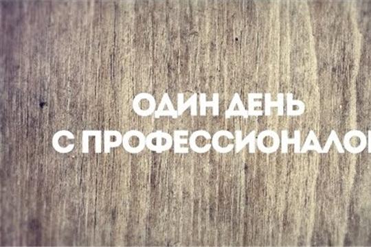Один день с профессионалом. Выпуск 05.08.2020