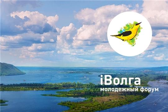 Молодежь Чувашии выиграла 4 гранта на сумму более 4 млн. рублей на форуме ПФО «iВолга2020»