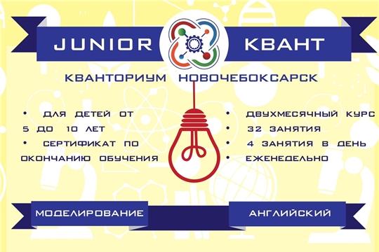 Новочебоксарский «Кванториум» запускает курс для детей от 5 лет