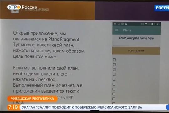 IT-КУБ.Канаш - в репортаже ВГТРК