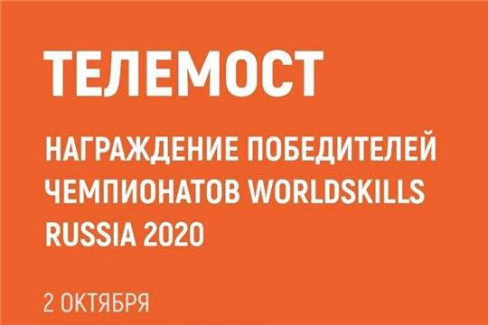 Победителей и призеров WorldSkills Russia-2020 наградят в прямом эфире