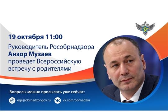 Руководитель Рособрнадзора проведет Всероссийскую встречу с родителями