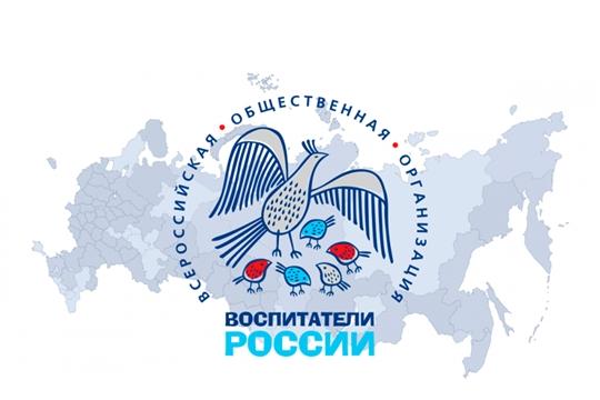 Подведены итоги регионального этапа VIII Всероссийского конкурса «Воспитатели России»