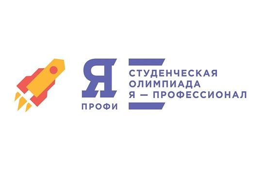 Приглашаем студентов разных специальностей принять участие в четвёртом сезоне Всероссийской олимпиады «Я – профессионал»