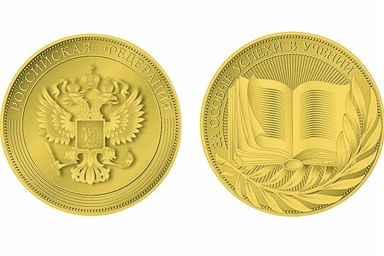 Об утверждении образца и описания медали «За особые успехи в учении»