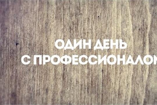 Один день с профессионалом. Выпуск 22.10.2020