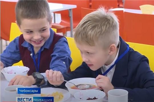 Чувашским чиновникам поручили исправить недочеты в организации школьного питания, ГТРК «Чувашия»