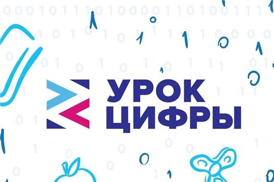 Приглашаем принять участие в «Уроке цифры» на тему «Нейронные сети и коммуникации»