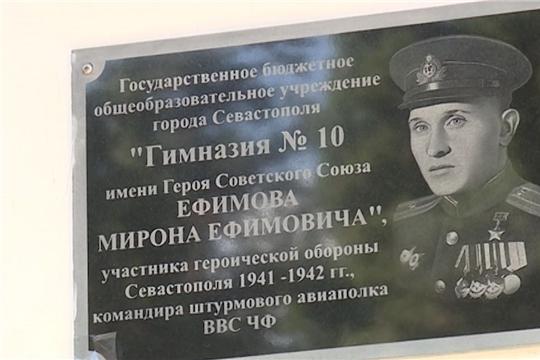 В Севастополе на фасаде гимназии № 10 открыли мемориальную доску Герою Советского Союза, уроженцу Чувашии М.Е. Ефимову