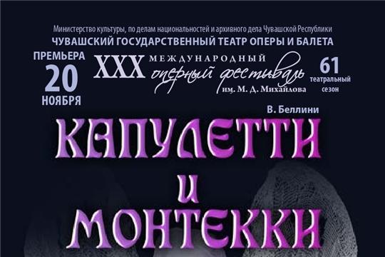 XXX Международный оперный фестиваль им. М. Д. Михайлова - в списке наиболее значимых событий осени портала Культура.РФ