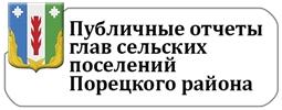 Публичные отчеты глав сельских поселений Порецкого района