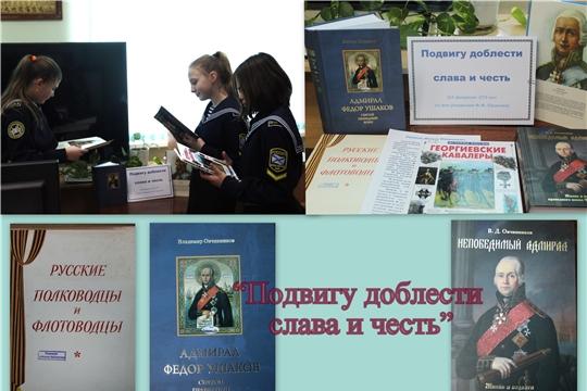 275-летию со дня рождения Ф.Ф. Ушакова посвящена выставка «Подвигу доблести слава и честь»
