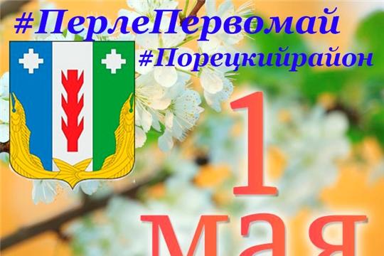 Поздравление главы администрации Порецкого района Евгения Лебедева с Праздником Весны и Труда #ПерлеПервомай