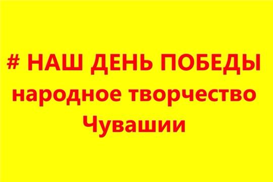 """Порецкий район принял участие в акции """"#НашДеньПобеды"""""""