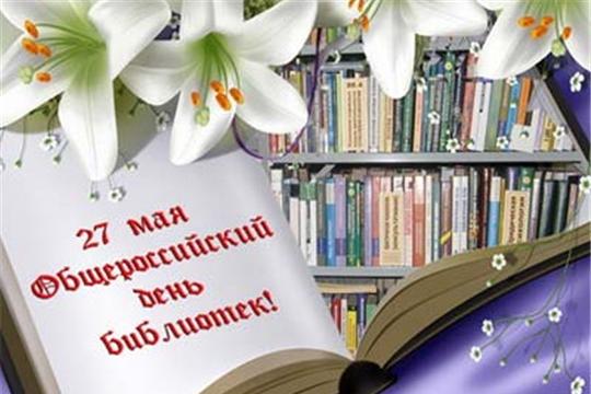 Поздравление главы администрации Порецкого района Евгения Лебедева с Общероссийским днем библиотек
