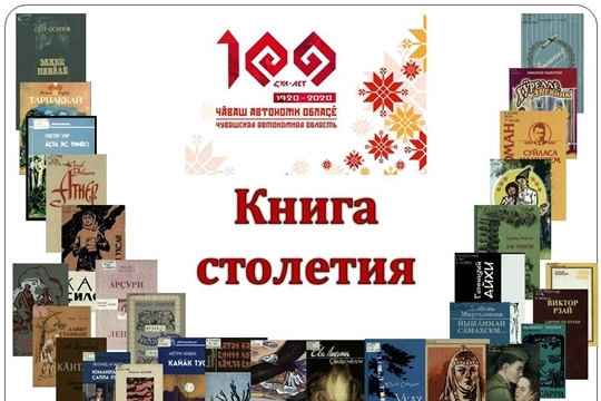 Продолжается онлайн-голосование за лучшую книгу столетия