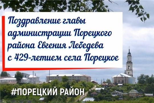 Глава администрации Порецкого района Евгений Лебедев поздравляет жителей села Порецкое с Днем села
