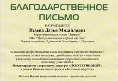Хореографическая студия «Зеркало» дипломант международного творческого конкурса «Искусству Миру»