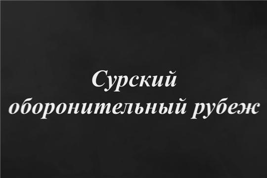 Порецкий район присоединился к акции памяти «Строителям безмолвных рубежей…»