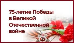 75-я годовщина Победы в Великой Отечественной войне 1941–1945 годов